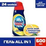 Гель для посудомоечных машин Finish All-in-1 Max Лимон 600мл