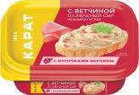 Сыр плавленый Карат с Ветчиной 45% 400г