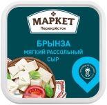 Сыр Маркет Перекресток Брынза 45% 245г