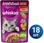 Влажный корм для кошек Whiskas Аппетитный микс говядина с языком и овощами в желе 18шт*75г