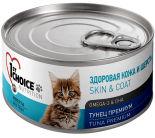 Корм для котят 1st Choice тунец премиум 85г