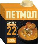 Сливки Петмол 22% для супа или соуса 500мл