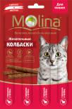 Лакомство для кошек Molina Говядина-печень 20г