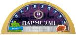 Сыр Laime Пармезан 40%