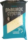 Сыр Львиное сердце с козьим молоком 45% 200г