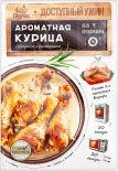 Приправа Перчес Доступный ужин Ароматная курица с паприкой и розмарином 25г