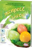Пасхальный набор Домашняя кухня Экспресс блеск для декорирования яиц