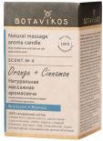 Аромасвеча массажная Botavikos Апельсин + Корица 90г