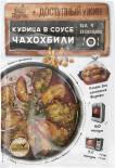 Набор для приготовления Перчес Доступный ужин Курица в соусе чахохбили 25г
