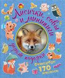 Книга с наклейками Лисички совы и минипиги дарят подарки 170шт