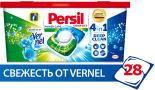 Капсулы для стирки Persil Power Caps 4in1 Свежесть от Vernel для белого белья 28шт
