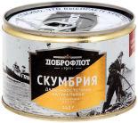 Скумбрия Доброфлот дальневосточная с добавлением масла 245г