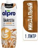 Напиток миндальный Alpro Barista обогащенный кальцием 1л