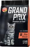 Корм для котят Grand Prix Kitten Лосось 1.5кг