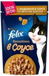 Корм для кошек Felix Sensations с индейкой в соусе со вкусом бекона 85г