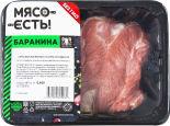 Баранина Мясо есть! Шейка без кости халяль 400г