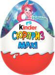 Яйцо с игрушкой Kinder Сюрприз Maxi девочки 100г