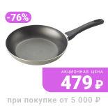 Сковорода Royal VKB 24см