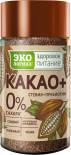 Какао-напиток растворимый ЭКОлогика Какао+ без сахара 125г
