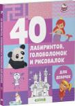 40 лабиринтов, головоломок и рисовалок для девочек / Попова Е