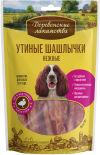 Лакомство для собак Деревенские лакомства Шашлычки утиные нежные 90г