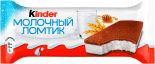Пирожное Kinder Молочный ломтик 28г