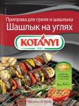 Приправа Kotanyi Шашлык на углях 30г