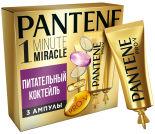 Средство для ухода за волосами Pantene Pro-V 1 Minute Miracle 3шт*15мл