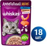 Влажный корм для кошек Whiskas Аппетитный микс сливочный соус лосось креветка 18шт*75г