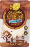 Сыр плавленый Ольхово Классический копченый нарезка 40% 150г