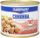 Свинина Главпродукт тушеная высший сорт 252г