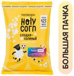Попкорн Holy Corn Сладко-соленый 80г
