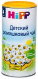 Чай детский HiPP Ромашковый 200г