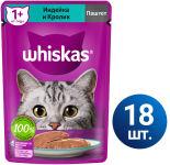 Влажный корм для кошек Whiskas Паштет с индейкой и кроликом 18шт*75г