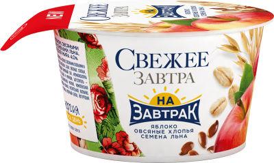 Йогурт Свежее Завтра на завтрак с яблоком овсяными хлопьями и семенами льна 4% 150г