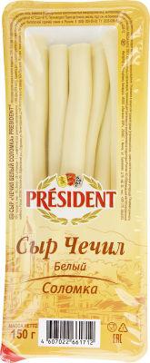 Сыр President Чечил Белый соломка 35% 150г