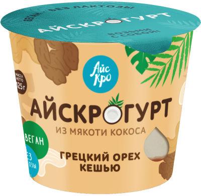 Десерт АйсКро Айскрогурт на кокосовой основе с кешью грецким орехом 125г