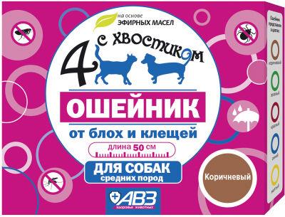 Ошейник для собак 4 с хвостиком от блох и клещей 50см
