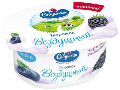 Творожок Савушкин Взбитый Черника-ежевика 3.5% 100г
