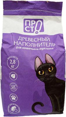 Наполнитель для кошачьего туалета ПРОСТО древесный 2.8кг