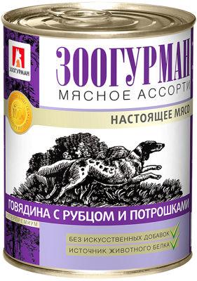Корм для собак Зоогурман Мясное ассорти Говядина с рубцом и потрошками 750г