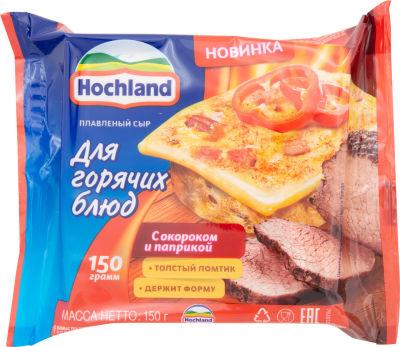 Сыр плавленый Hochland с окороком и паприкой для горячих блюд 45% 150г